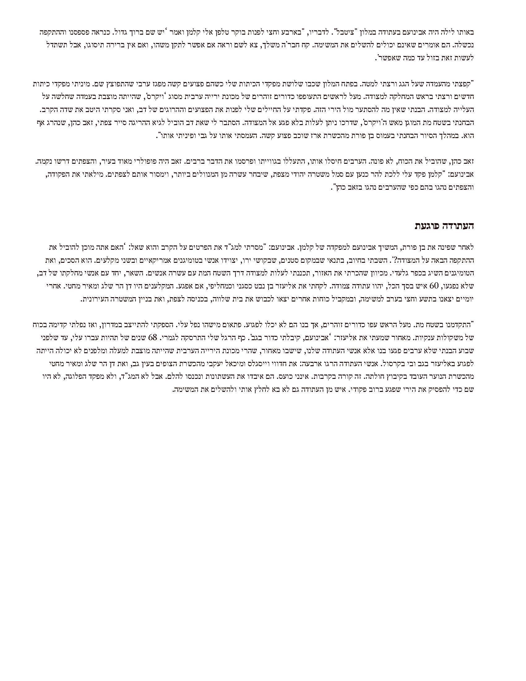 maamar_Page_4